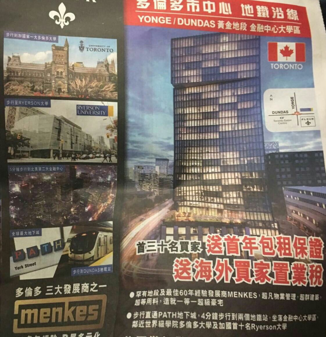 Hong Kong ad offers to cover foreign buyers' tax for Toronto