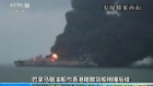 "The Panama-registered tanker ""Sanchi"" is seen ablaze after a collision with a freighter"